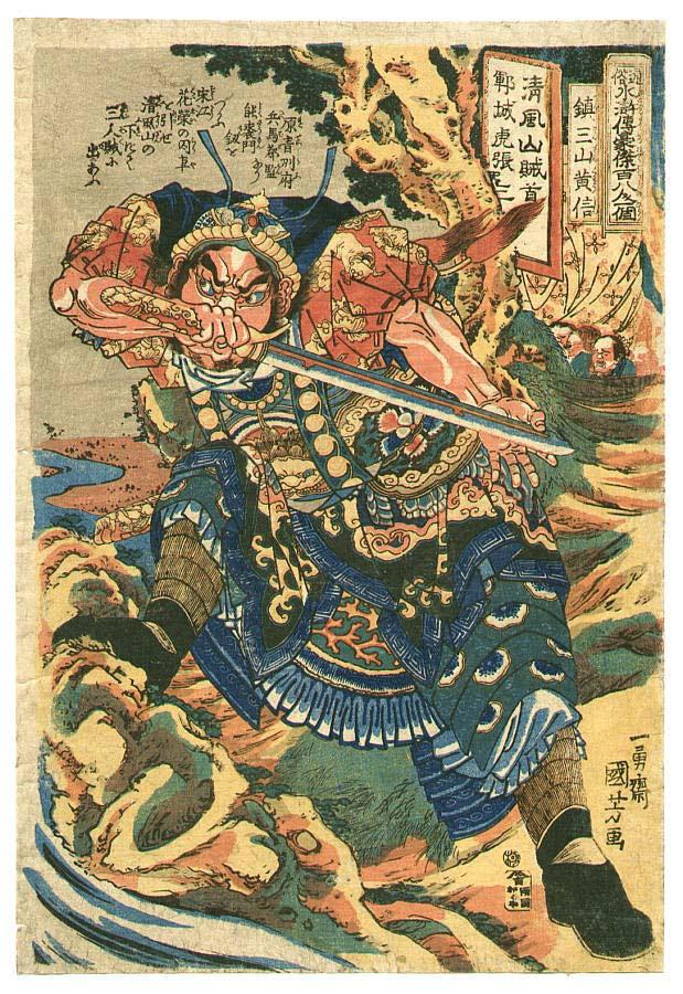 Chinsanzan Koshin. This is the right sheet of a rare diptych in the series Shuihu-Zhuan.