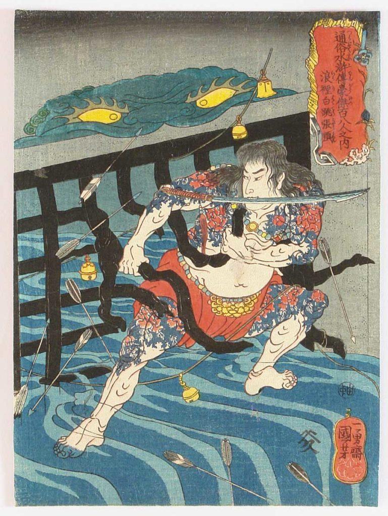 """""""Rorihakucho Chojun"""". Chojun (Zhang Shun) is breaking the gate of water way from a castle prison."""